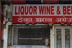 punjab liquor shop