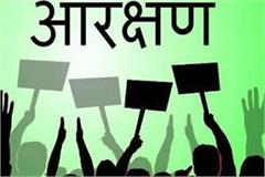 caviate filed for 27 obc reservation in mp