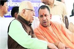 letter written by the governor to the cm yogi