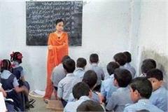 regular staff fill in government school