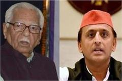 akhilesh yadav s tweet was announced by governor naik