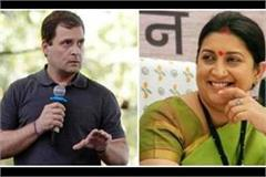 twitter smriti says rahul