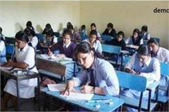 268 centers will be started on 12th examination today