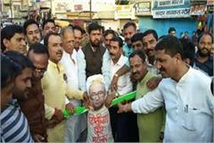 protest of digvijay singh