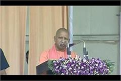 yogi attacked opposition in election rally