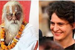 priyanka gandhi s visit to ayodhya mahant dosti gopal das