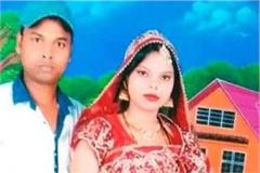 married woman died