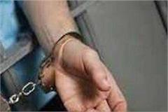 one person in kangra arrested in police custody