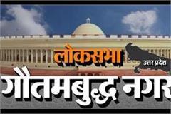 gautam buddh nagar lok sabha seat 13 candidates