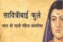 savitribai phule s punyathithi yogi gave the vinrum tribute