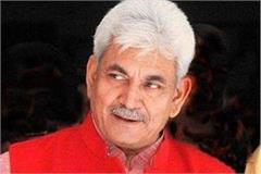 manoj sinha will launch several schemes in ghajipur