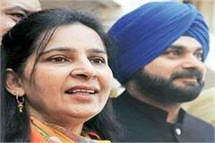 municipal corporation wife is office sidhu