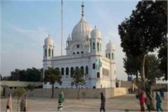 india ask pakistan to appoint khalistani separatists in kartarpur corridor panel