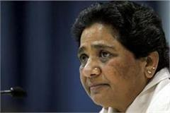 bsp party without permission meeting