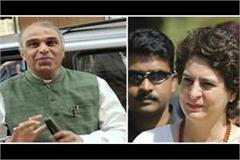 bjp mp spoke on priyanka gandhi