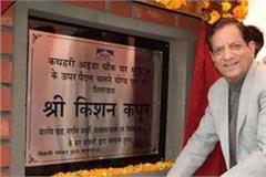 food supplies minister kishan kapoor gift of millions given to dharmshala