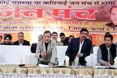 10th janmanch in haroli kishan kapoor heard people s problems