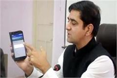 dc kullu lauch this app aware to young voters will be for voting