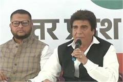raj babbar press conference