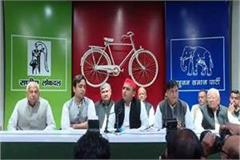 akhilesh and jayant joint press conference today