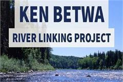 bundelkhand may soon get the ken betwa link project