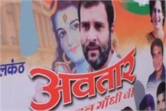 bjp legislator said  if shiva is an incarnation then show poison
