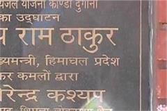 showpiece planned for drinking water scheme of 123 crores