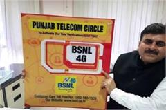 bsnl 4g service will start at hoshiarpur