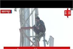a young man on mobile tower in saharanpur