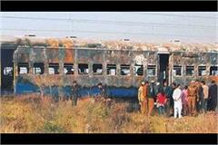 nia court pronounced a big decision in the samjhauta express blast case