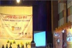 two day conclave at shanmukhi college of sanjoli