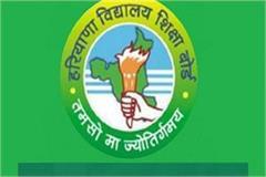 haryana hindi news 20 lacs prize on 100 percent mark in board exam