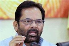 the ghost of fear confusion has been exposed on caa naqvi