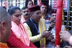 chattar mass fairs started with flag ritual in baba balaknath temple deotisidh