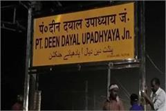 2 youth arrested pandit deendayal upadhyay station recovered mobile and weapon