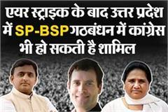 after the air strike congress may be included in sp bsp alliance in up
