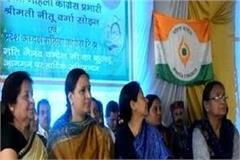 women s congress created strategy in lok sabha elections
