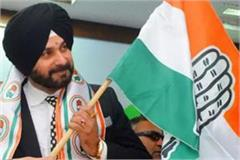 do not the congress high command now need sidhu as a star campaigner