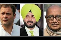 filed a complaint in the court rahul sidhu and digvijay