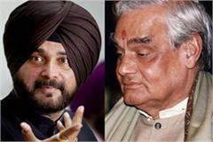 atal bihari vajpayee had election campaign for navjot sidhu