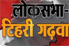 tehri garhwal loksabha election 2019