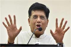 piyush goyal s speech this time amethi will also win bjp
