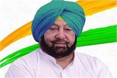 cm amarinder singh congratulates the people of holi