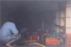 fire in general shop