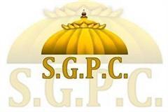 sgpc annual budget