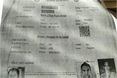 another fake registry disclosed in faridabad