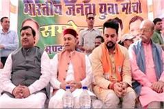 dhumal commanded the anurag thakur campaign