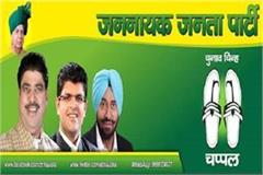 dushyant chautala s jjp election marks will be slippers