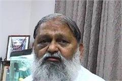 anil vij told congress expiry medicine
