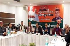 bjp will play bets on four mps consensus made in bjp core group meeting